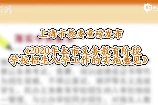 上海义务教育招生方案发布 市教委就热点问题进行交流