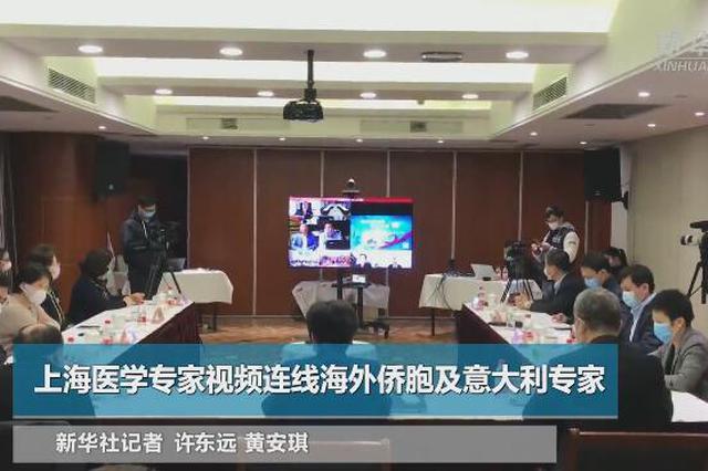 上海医学专家视频连线海外侨胞及意大利专家 在线答疑