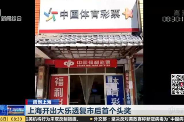 上海开出大乐透复市后首个头奖
