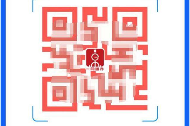 有重点国家或地区旅居史的入沪人员 随申码将赋红码