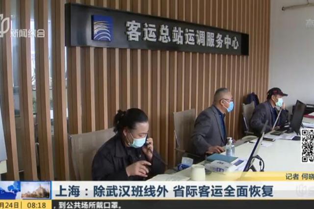 上海:除武汉班线暂缓之外 省际客运班线运营全面恢复