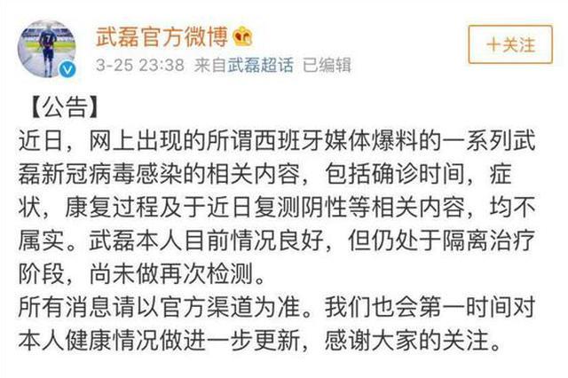 官方团队:武磊新冠复测呈阴性不属实 目前仍在隔离中