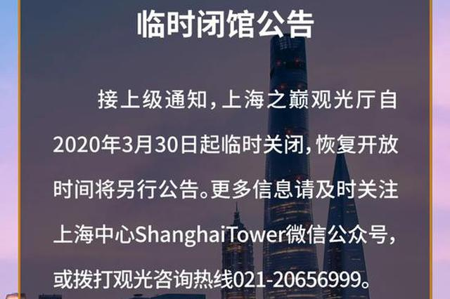 明起 东方明珠、上海中心、金茂大厦观光厅等临时关闭