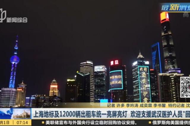 上海地标及出租车统一亮屏亮灯 欢迎援鄂医护人员回家