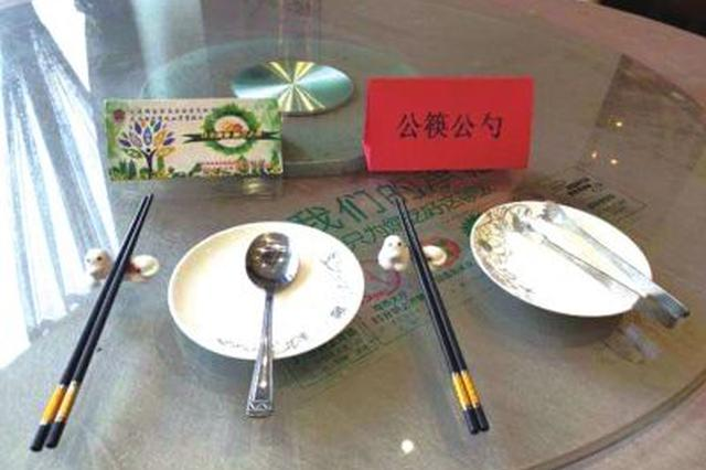上海2.5万多家餐厅推广使用公筷公勺 92%市民赞成使用