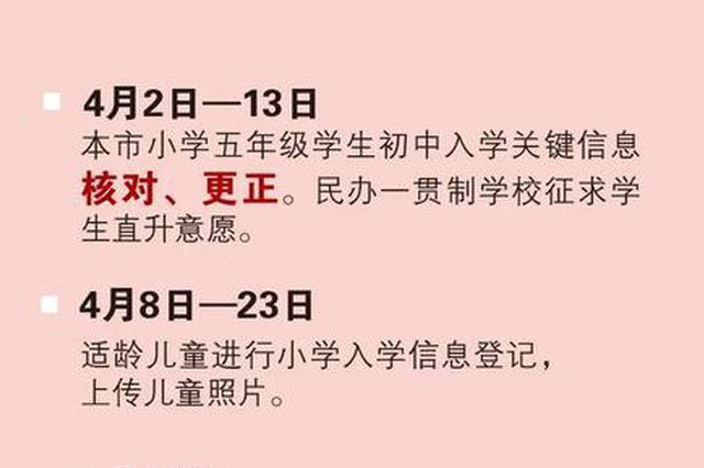 上海今起开始初中报名信息核对 时间表及问答一览