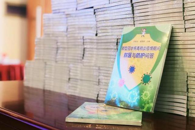 疫情期间就医与防护问答科普书籍发布 覆盖50多种疾病