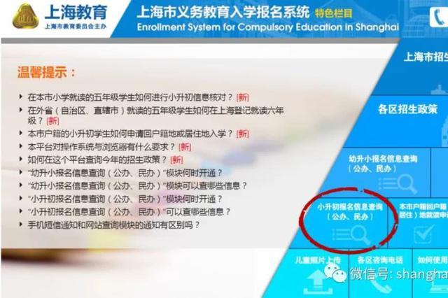 沪各小学开始核对初中入学信息 4月13日核对更正截止
