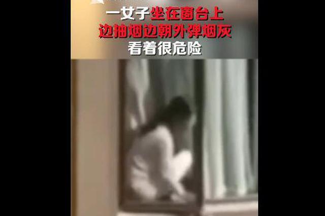 上海一女子隔离期间朝窗外扔烟头 已被劝诫教育