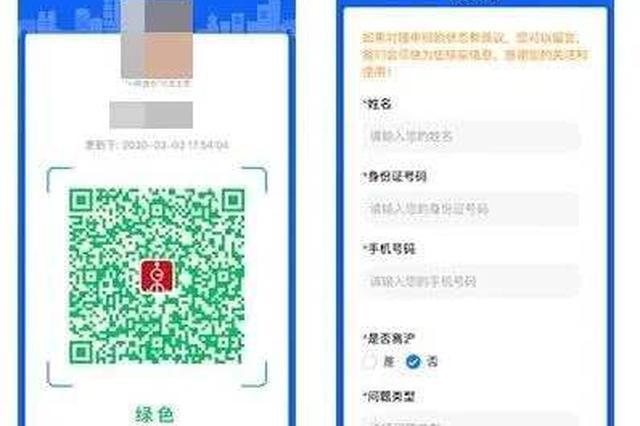 上海上线亲属随申码代领功能 未成年人可由其亲属代领