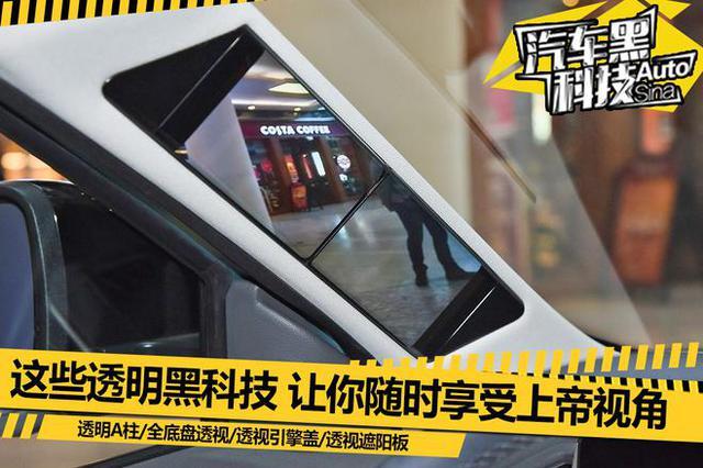 这些透明黑科技 坐在车里享受上帝视角