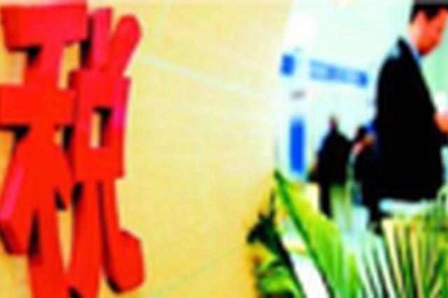 增值税期末留抵退税制试行一周年 沪企退税100多亿元