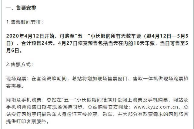 上海长途客运总站、长途南站五一小长假售票安排公布