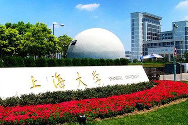 上海大学:举全校之力助推毕业生就业