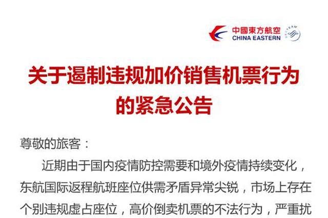 东航回应加价销售机票:将调查并协助维护旅客合法权益