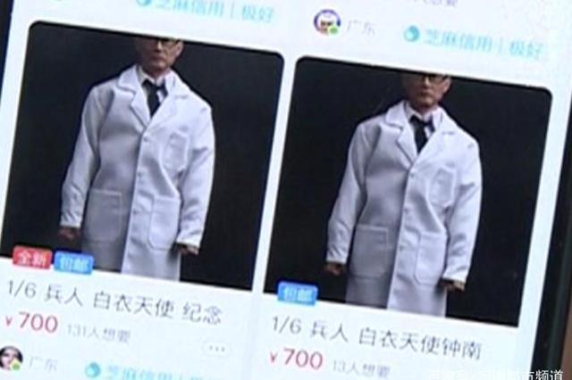 网上出售钟南山手办模型700元一件 店家:现货低调发售