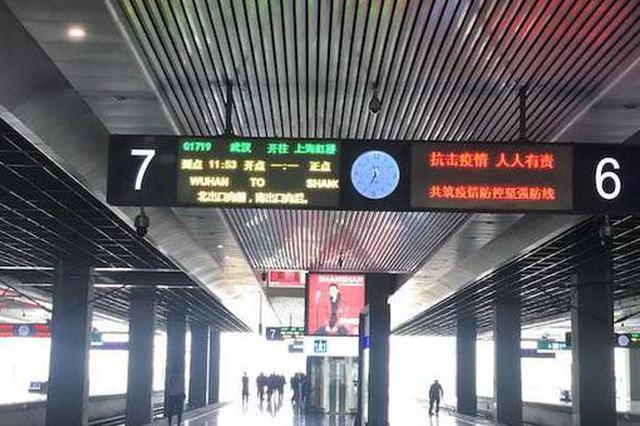 昨日离汉通道重开 有5个航班17趟列车从武汉出发返沪