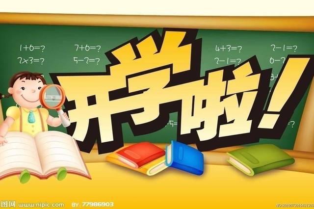 详解上海开学热点问题 暑假是否会减少、校园是否安全
