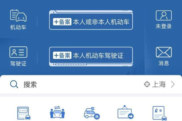 上海交警:有序恢复机动车驾驶人考试及两个教育工作