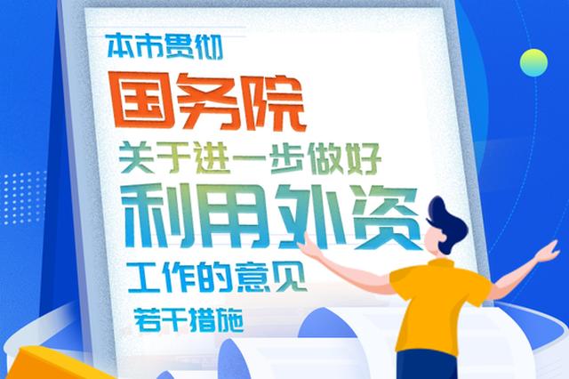 上海出台24条新措施 进一步利用外资