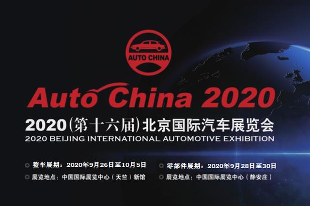 北京车展延至9月 这些重磅新车不容错过