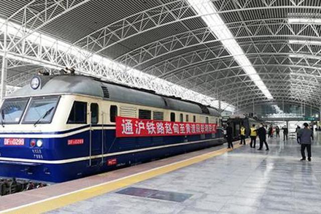 通沪铁路赵甸至黄渡段开始联调联试 全线开通进倒计时