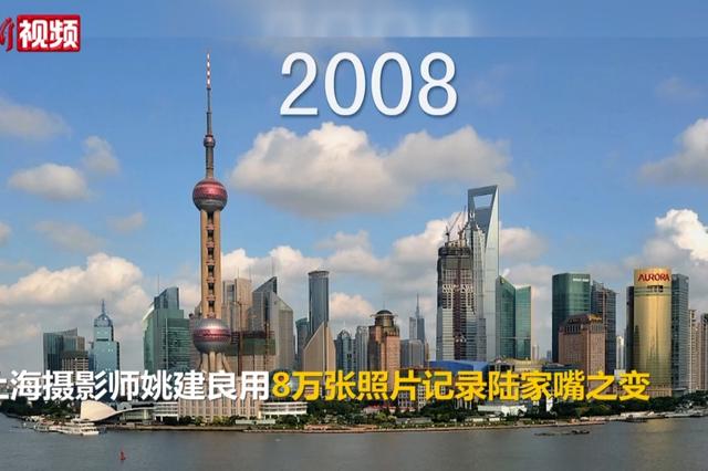 上海摄影师用8万张高清照片记录陆家嘴之变