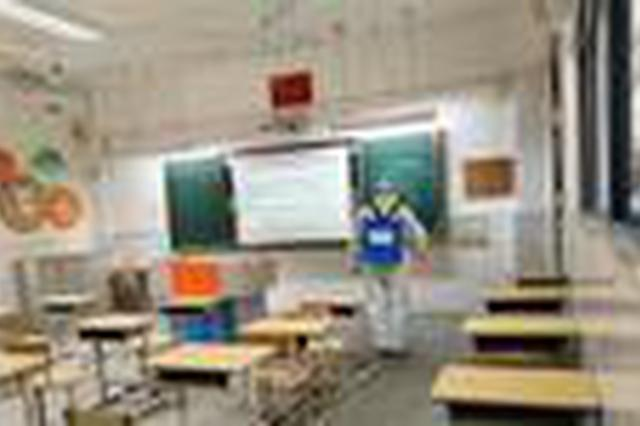 上海开学在即 各校落实一校一策方案陆续进行实战演练