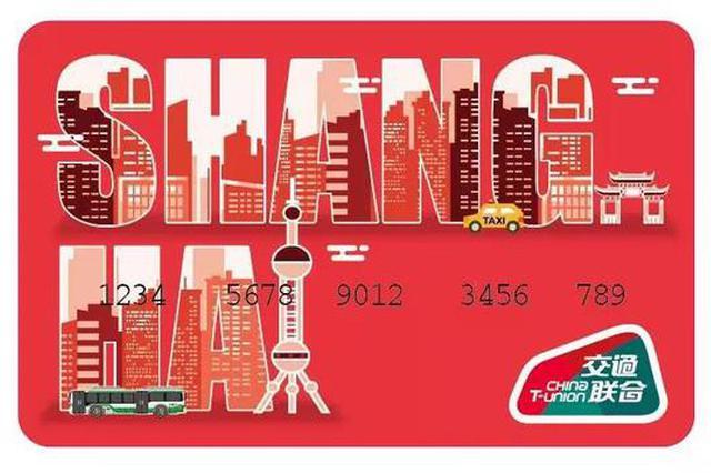 上海交通卡普通卡将于6月底发布 可畅行全国275个城市