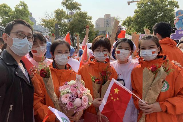 51人医疗队解除隔离 上海援鄂1649人一个不少平安返沪