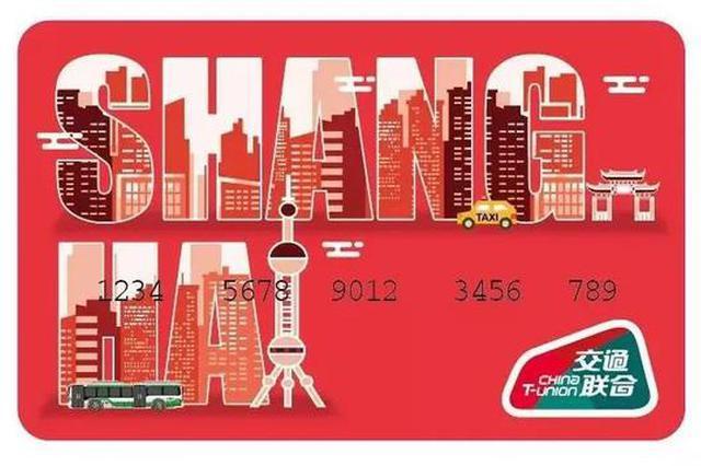 新版上海交通卡6月发布可畅行全国275个城市 亮点一览