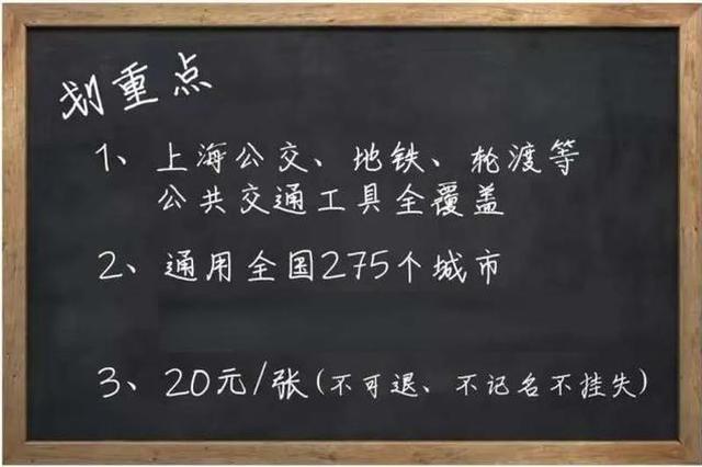 上海将于6月底发布新版公交卡 可通用全国275个城市