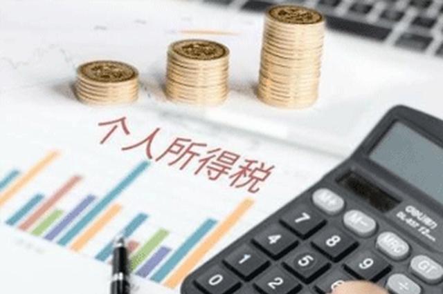 税务部门发布个税年度汇算五提醒:退税秘笈勿轻信
