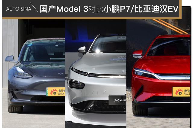 国产车行吗?国产Model3对比小鹏P7/汉EV