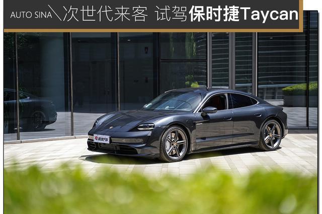次世代来客 试保时捷首款纯电跑车Taycan