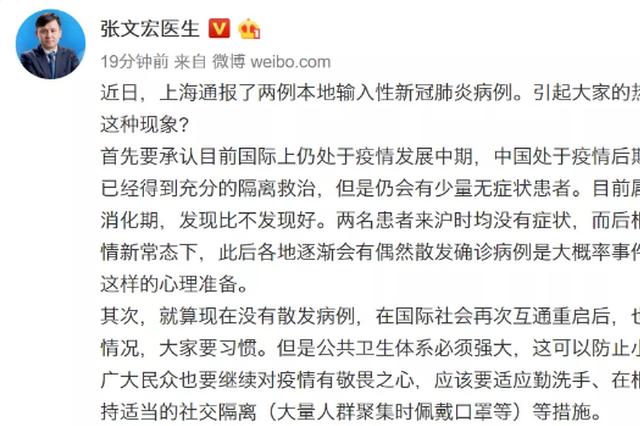 张文宏回应上海2例输入性病例:要习惯 尚未发现二代病例