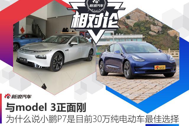 30万纯电动车 小鹏P7和model 3正面刚