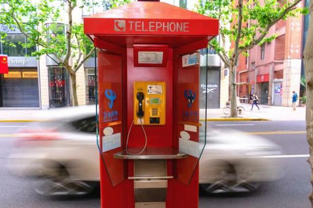 5G公用电话亭亮相上海闹市区 方便人们感受快速便捷
