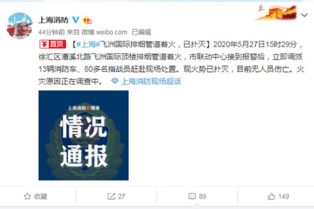 上海徐汇飞洲国际排烟管道着火 无人员伤亡