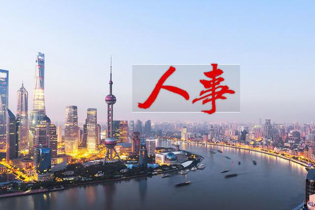 中共中央批准:刘学新同志任上海市委委员、常委和市纪委书记