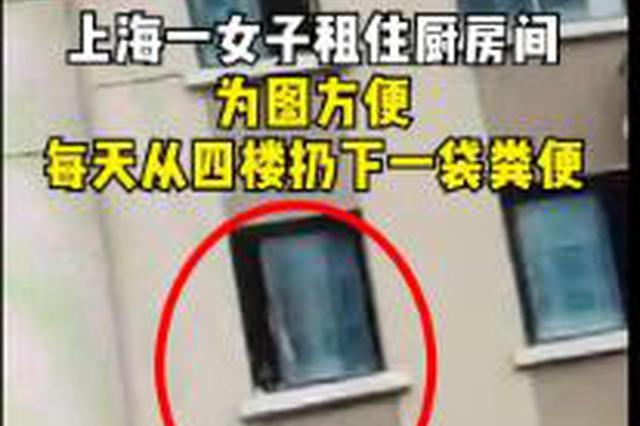 青浦昱芳苑小区租客每日高空抛粪 系一名餐饮店女员工