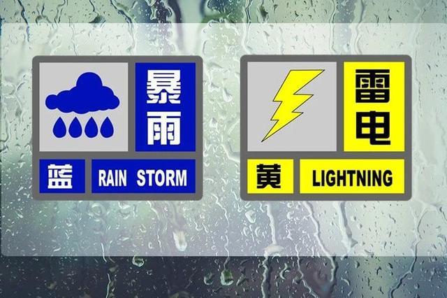 一黄一蓝双预警高挂 上海今日大到暴雨