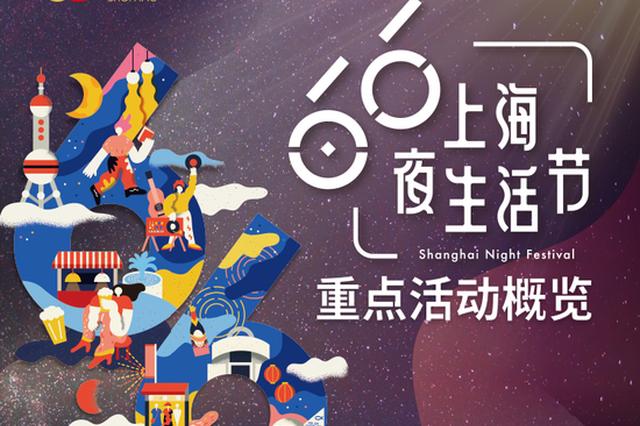 上海夜生活节重点活动一览 吃喝玩乐购全包