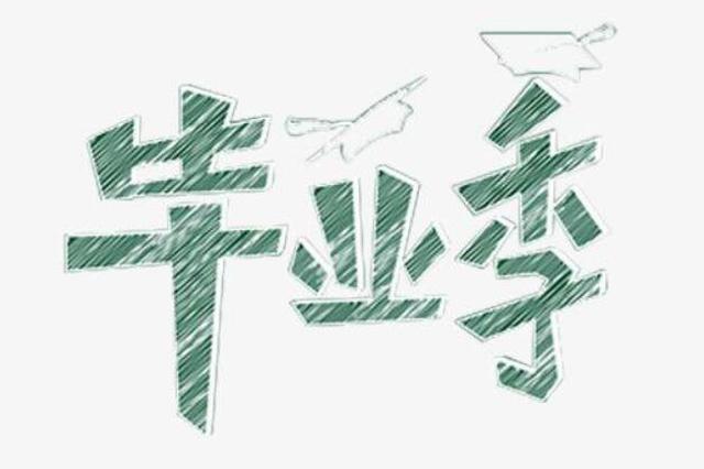 上海高校开展精准就业指导 预计毕业生总量19.3万人