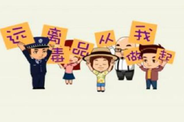 上海现有吸毒人员同比下降11.49% 总人数连续三年下降