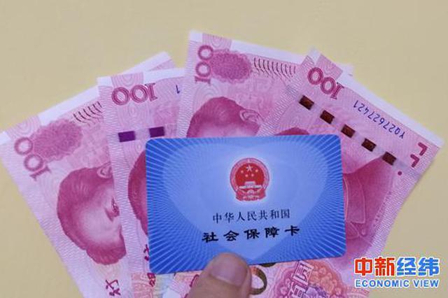 多地养老金迎调整 上海城乡居保人员养老金每月增90元