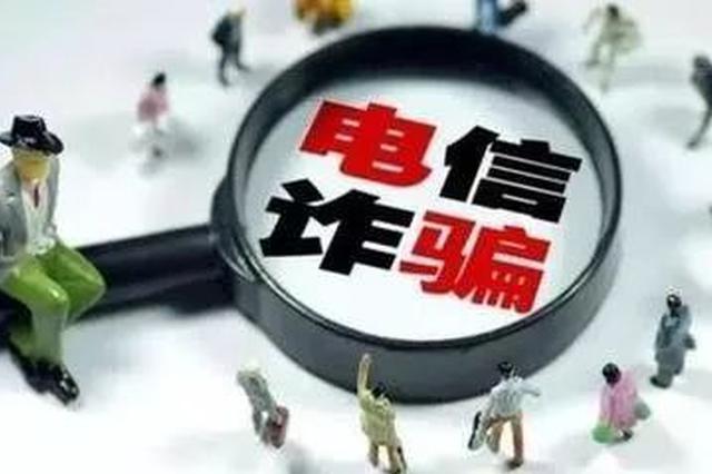 上海破获电信诈骗案同比上升四成 揭秘背后黑色产业链