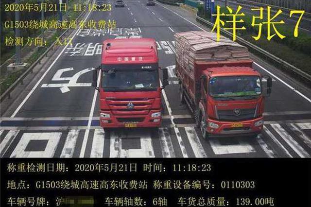 上海高速收费口超限检测点达123处 执法再升级
