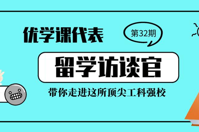 """留学访谈官第32期:美国""""隐藏常春藤""""——理海大学"""