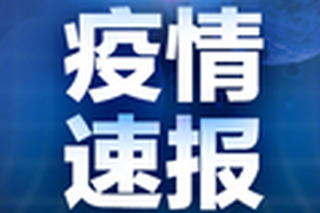 上海有1例确诊病例今日出院 共计667例治愈出院